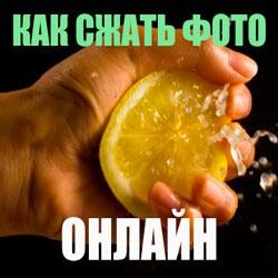 Сжатый лимон в руке