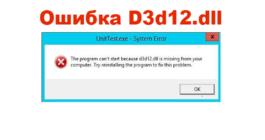 Ошибка запуска приложений «Отсутствует d3d12.dll» — как исправить