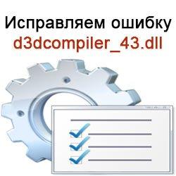 Как исправить ошибку отсутствующего файла d3dcompiler_43.dll