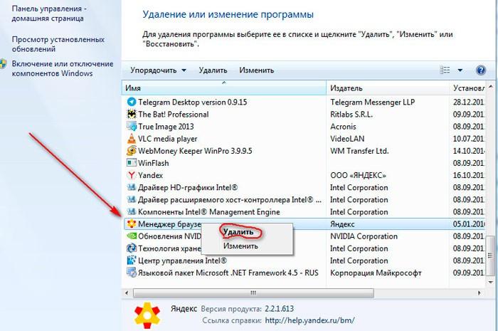 Удаляем менеджер браузеров