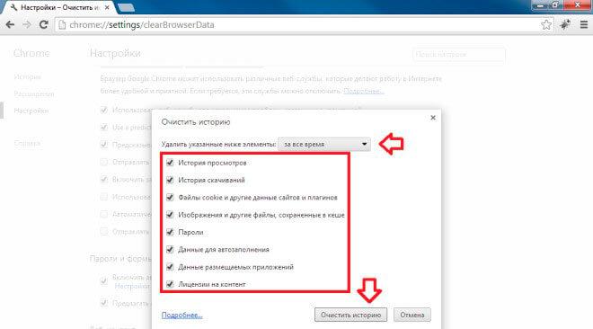 Окно выбора очищаемых элементов браузера