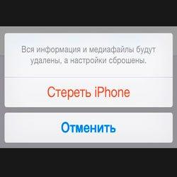 Как полностью удалить все данные с iPhone