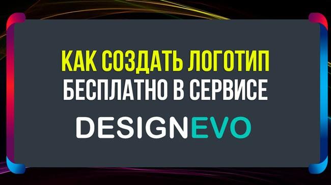сервис DesignEvo.com