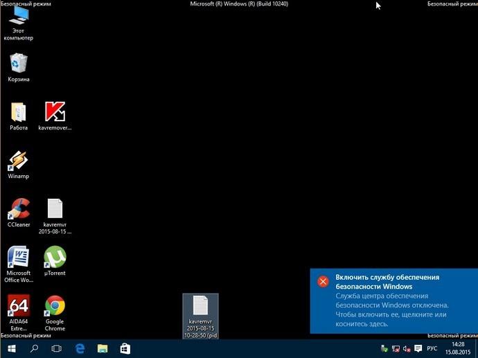 Рабочий стол в безопастном режиме в Windows 10
