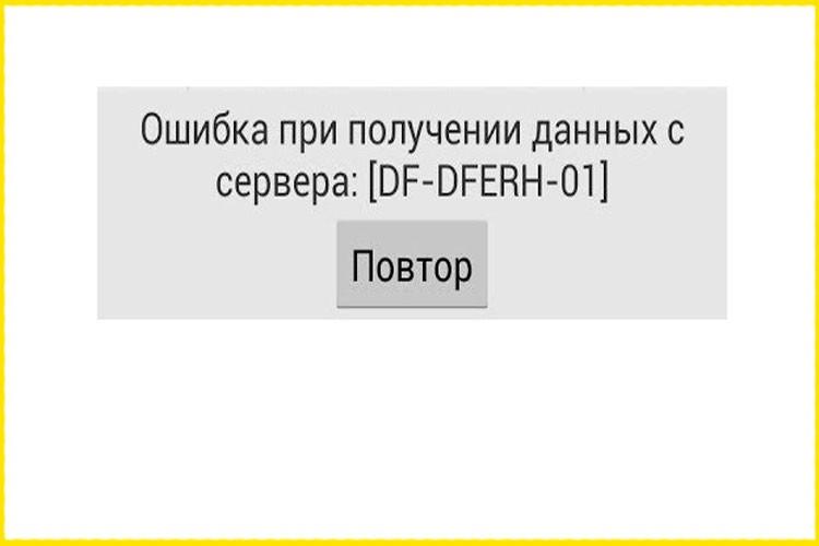 Ошибка DF-DFERH-01 при получении данных с сервера