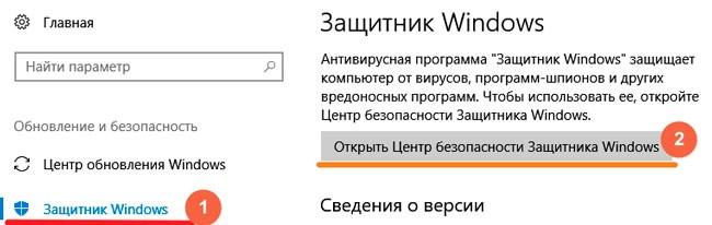 Кнопка открытия параметров безопасности Windows 10