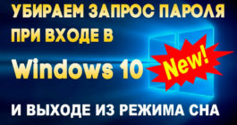 Как в Windows 10 убрать пароль при включении компьютера