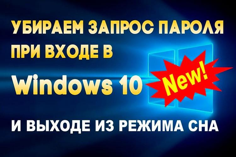 Как в Windows 10 убрать пароль при входе в систему
