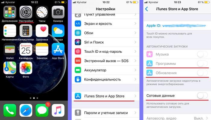 Деактивация апдейтов приложений и iOS