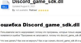 Причины возникновения аномалии с discord game sdk dll и способы исправления