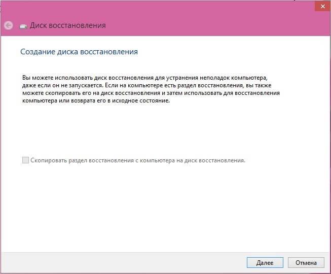 резервная копия данных на windows 10