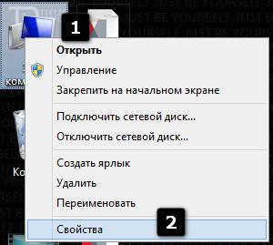 свойства мой компьютер