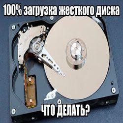 Загрузка диска 100 процентов
