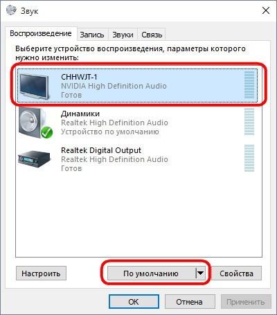 Подключаем телевизор через hdmi