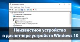 Как найти и открыть Диспетчер устройств, возможные проблемы в ОС Windows 10