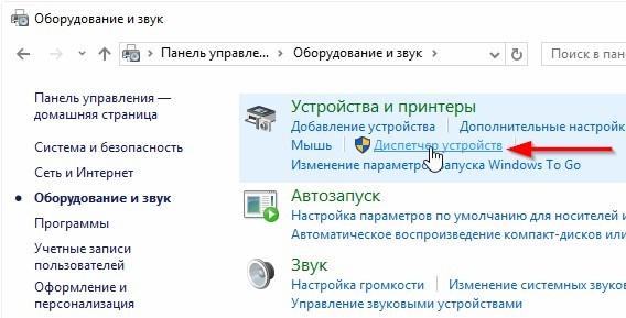 Деспетчер устройств на Windows 10