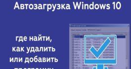 4 способа добавления приложений в автозагрузку в системе Windows 10