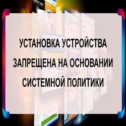 Установка устройства запрещена на основании системной политики Windows 7 8 10 — что делать