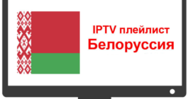 Как скачать бесплатные IPTV-плейлисты каналов Беларуси в качестве m3u