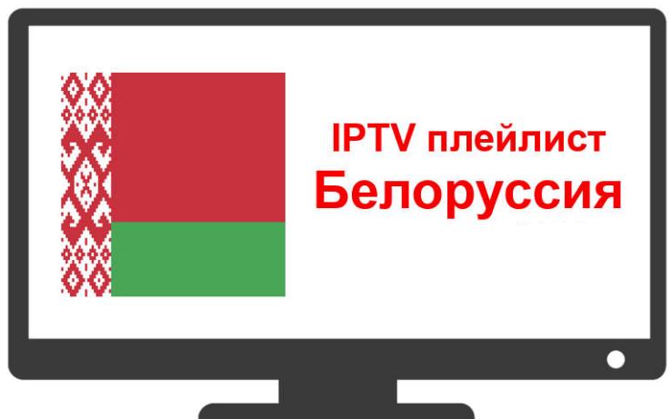 плейлист Беларуси