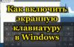 Как включить экранную клавиатуру в ОС Windows 10 и возможные проблемы