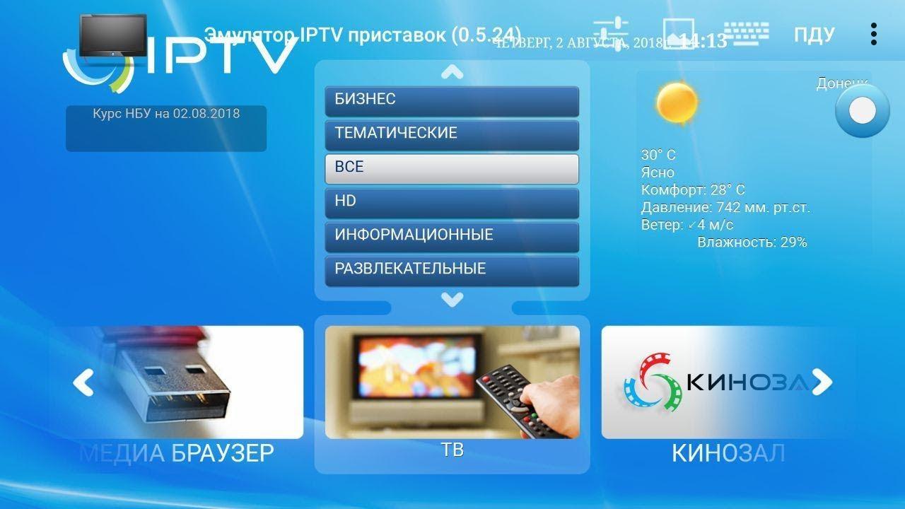 эмулятор для приставок IPTV