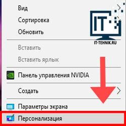 Возвращаем «Персонализацию» в Windows 7