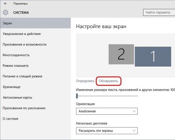 Обнаружение дисплея в Windows 10