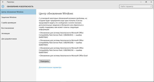 error-0x80070643 в Windows 10