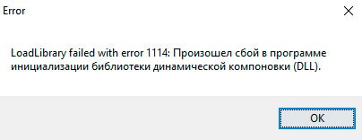 ошибка 1114