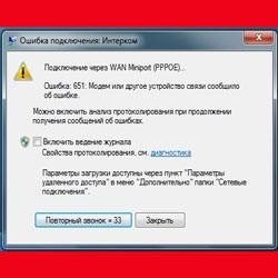 Избавляемся от ошибки 651 подключения к интернету в Windows 7/10