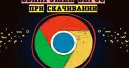 Ошибка: обнаружен вирус в Google Chrome – как убрать, если браузер блокирует скачивание файлов