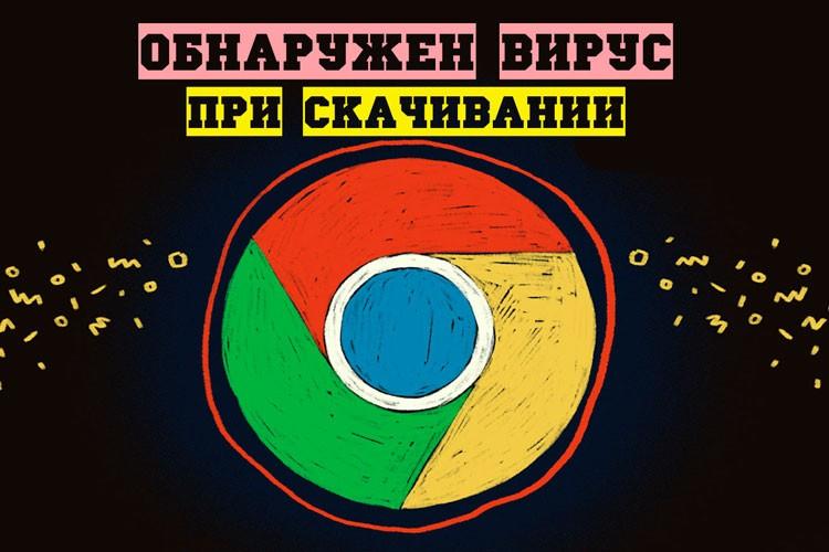 Обнаружен вирус - ошибка скачивания в google chrome
