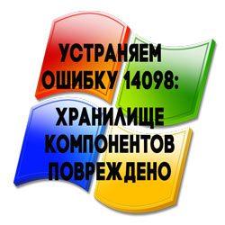 Устраняем ошибку 14098 — хранилище компонентов повреждено