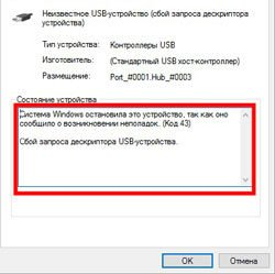 Устраняем ошибку с кодом 43 — «Сбой запроса дескриптора USB устройства»