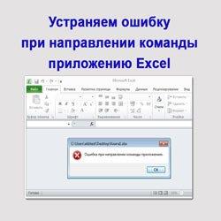 Исправляем ошибку при направлении команды приложению Excel