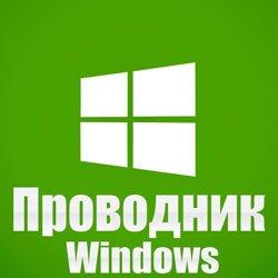 Что делать, если Проводник не отвечает в Windows 7