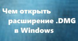 Чем можно открыть файл DMG на ОС Windows 10 – 6 программ для запуска