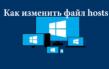 Редактирование файла hosts, где он находится в ОС Windows 10 и как открыть