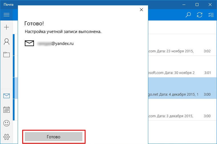 yandex почта настроена в Windows 10
