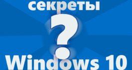 ТОП 14 интересных фишек и скрытых функций Windows 10