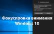 Что это за функция Фокусировка внимания в Windows 10, как включить и отключить