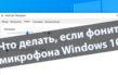 Почему микрофон фонит и тихо работает, что делать и как убрать шумы на Windows 10
