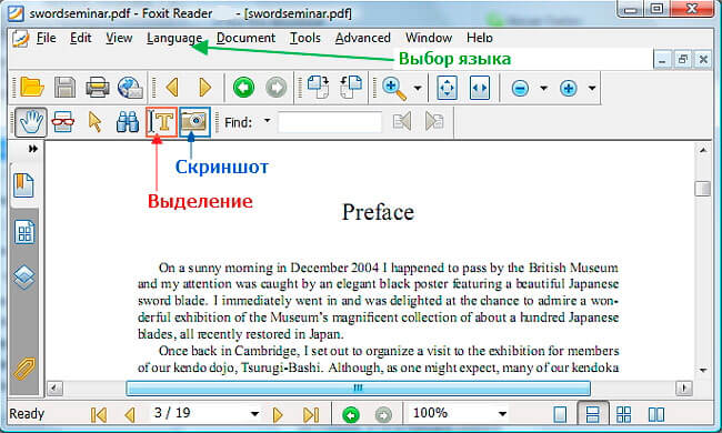 Выделение, скриншоты, выбор языка в Фоксит