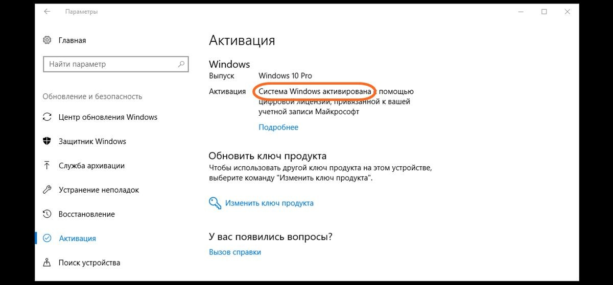 Активация Windows 10 чистая установка