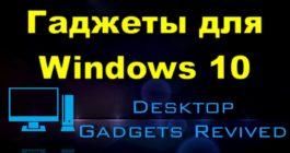 Как установить гаджеты и виджеты на Рабочий стол в системе Виндовс 10