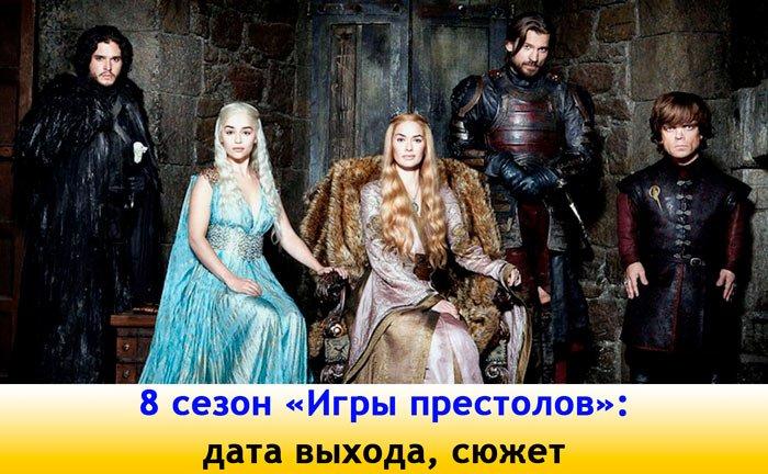 Ключевые герои восьмого сезона Игры престолов