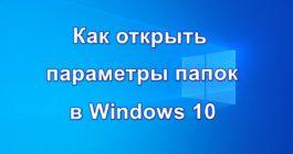 Где найти и как открыть параметры свойства папки, настройка в ОС Windows 10