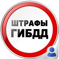 2 способа, как оплатить штраф ГИБДД через Сбербанк онлайн