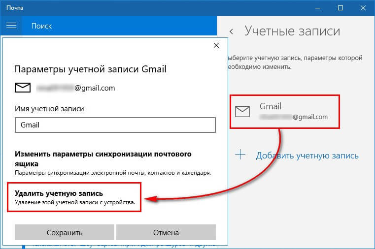 подтверждение удаления ящика на windows 10